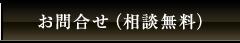 お問合せ(相談無料)
